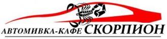 Скорпион- денонощна автомивка в центъра на София